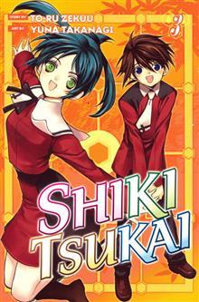 SHIKI TSUKAI GN VOL 03