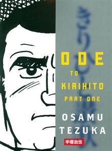 TEZUKAS ODE TO KIRIHITO SC PART 01 (C: 0-1-2)