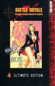 BATTLE ROYALE ULTIMATE ED HC VOL 04 (OF 5) (MR)