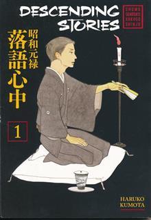 DESCENDING STORIES GN VOL 01 SHOWA GENROKU RAKUGO SHINJU