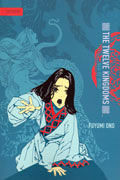 TWELVE KINGDOMS NOVEL VOL 02 (OF 7) SEA OF WIND