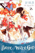 BRIDE OF THE WATER GOD TP VOL 02