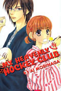 MY HEAVENLY HOCKEY CLUB VOL 3 GN