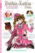 GOTHIC AND LOLITA BIBLE VOL 04 (OF 6)