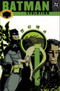BATMAN NEW GOTHAM EVOLUTION TP