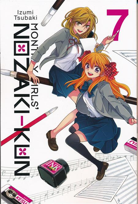 MONTHLY GIRLS NOZAKI KUN GN VOL 07 (C: 1-1-0)