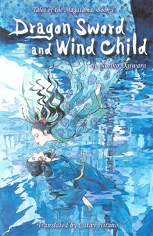 DRAGON SWORD AND WIND CHILD SC NOVEL