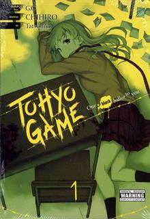 TOHYO GAME GN VOL 01 (MR)
