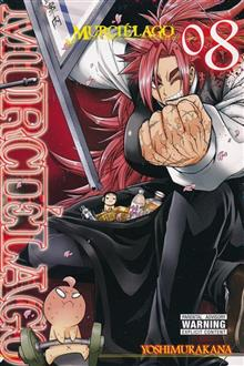 MURCIELAGO GN VOL 08 (MR) (C: 1-1-2)