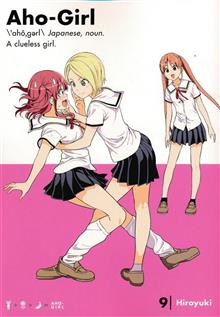 AHO GIRL (CLUELESS GIRL) GN VOL 09