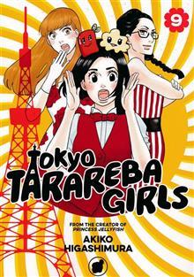 TOKYO TARAREBA GIRLS GN VOL 09 (OF 9)