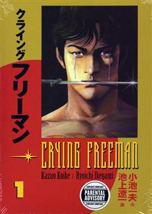 CRYING FREEMAN TP VOL 01