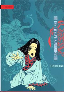 TWELVE KINGDOMS HC VOL 02 (OF 7)