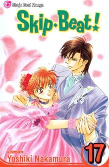 SKIP BEAT GN VOL 17