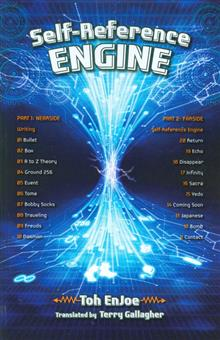 SELF REFERENCE ENGINE NOVEL