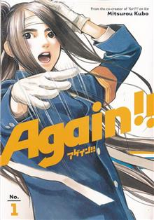 AGAIN GN VOL 01