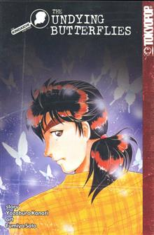 KINDAICHI CASE FILES GN VOL 17 (OF 27)