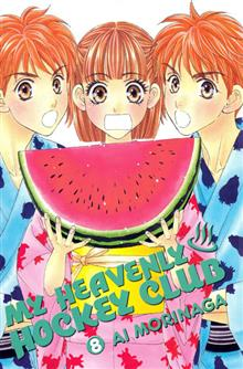 MY HEAVENLY HOCKEY CLUB VOL 8 GN