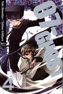 07 GHOST GN VOL 04