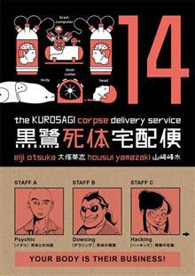 KUROSAGI CORPSE DELIVERY SERVICE TP VOL 14 (MR)