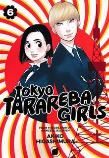 TOKYO TARAREBA GIRLS GN VOL 06