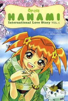 HANAMI INTERNATIONAL LOVE STORY VOL 1
