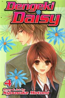 DENGEKI DAISY GN VOL 04