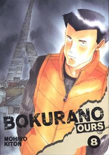 BOKURANO OURS GN VOL 08