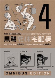 KUROSAGI CORPSE DELIVERY SERVICE OMNIBUS ED TP BOOK 04