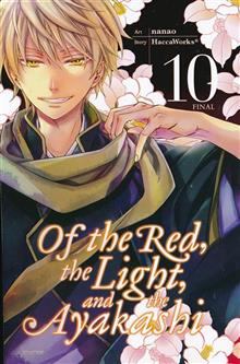 OF THE RED LIGHT & AYAKASHI GN VOL 10