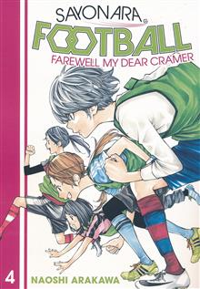 SAYONARA FOOTBALL GN VOL 04 FAREWELL MY DEAR CRAMER