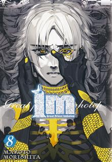 IM GREAT PRIEST IMHOTEP GN VOL 08