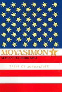 MOYASIMON VOL 1 GN