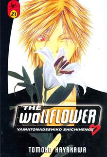 WALLFLOWER GN VOL 21 (MR) (C: 0-1-2)