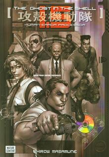 GHOST IN THE SHELL GN VOL 1.5 (MR)