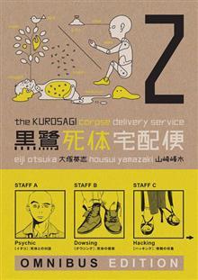 KUROSAGI CORPSE DELIVERY SERVICE OMNIBUS ED TP BOOK 02