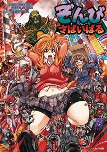 LAND RISING DEAD TOKYO SCHOOL GIRL SURVIVING ZOMBIE (MR)