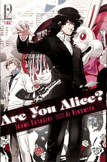 ARE YOU ALICE GN VOL 12