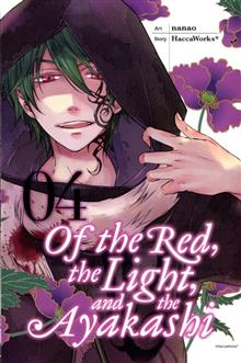 OF THE RED LIGHT & AYAKASHI GN VOL 04