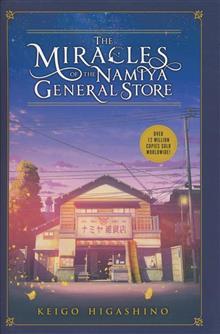 MIRACLES OF NAMIYA GENERAL STORE LIGHT NOVEL HC