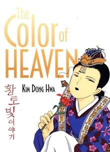 COLOR OF HEAVEN GN