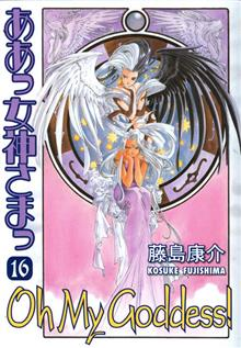 OH MY GODDESS RTL TP VOL 16