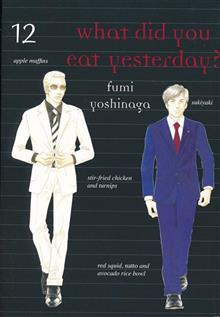 WHAT DID YOU EAT YESTERDAY GN VOL 12 (MR)