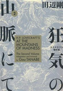 HP LOVECRAFTS AT MOUNTAINS OF MADNESS TP VOL 02