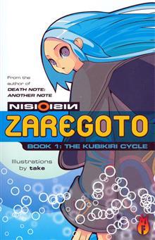 ZAREGOTO NOVEL BOOK 01 KUBIKIRI CYCLE