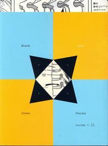 TEZUKAS BLACK JACK TP VOL 11