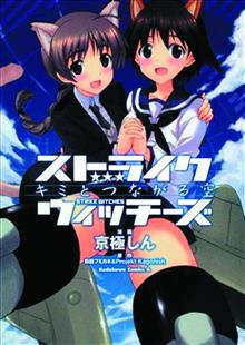 STRIKE WITCHES SKY THAT CONNECTS US GN (MR) (C: 0-1-1)