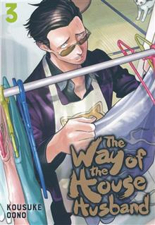 WAY OF THE HOUSEHUSBAND GN VOL 03
