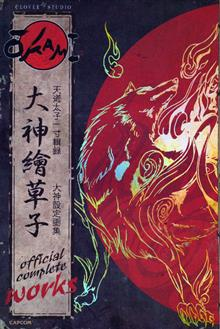 OKAMI OFFICIAL COMPLETE WORKS TP