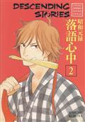 DESCENDING STORIES GN VOL 02 SHOWA GENROKU RAKUGO SHINJU